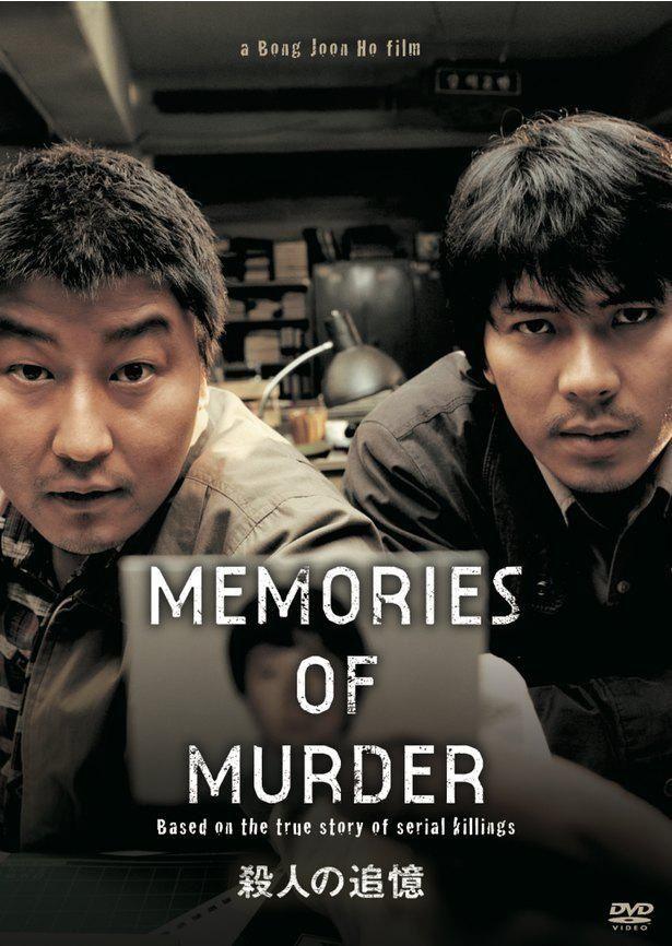 事件は『殺人の追憶』の公開から3年後に公訴時効が成立している