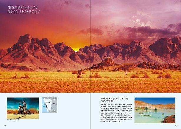 【写真を見る】『マッドマックス 怒りのデス・ロード』の撮影がおこなわれた広大なナミブ砂漠