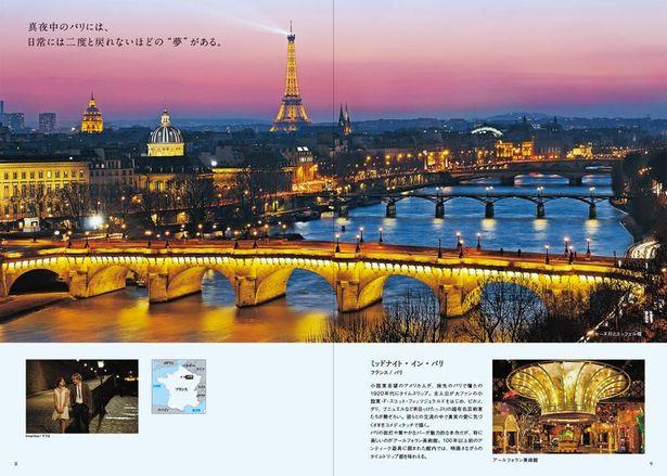 『ミッドナイト・イン・パリ』ではパリの街並みを魅力たっぷりに描かれた