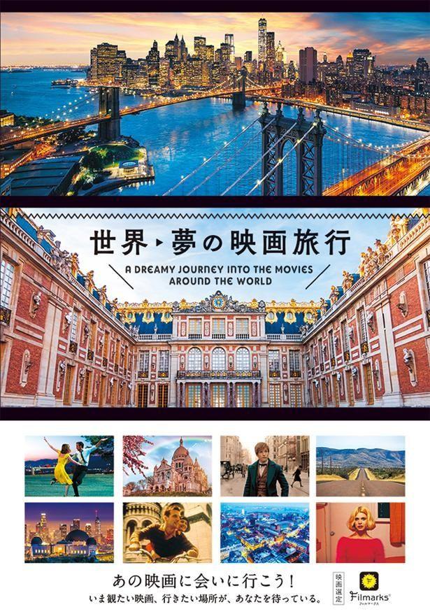 映画ファン必見の書籍「世界 夢の映画旅行」