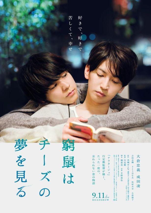 【写真を見る】大倉忠義主演『窮鼠はチーズの夢を見る』など、公開を控える注目の11作品をご紹介!