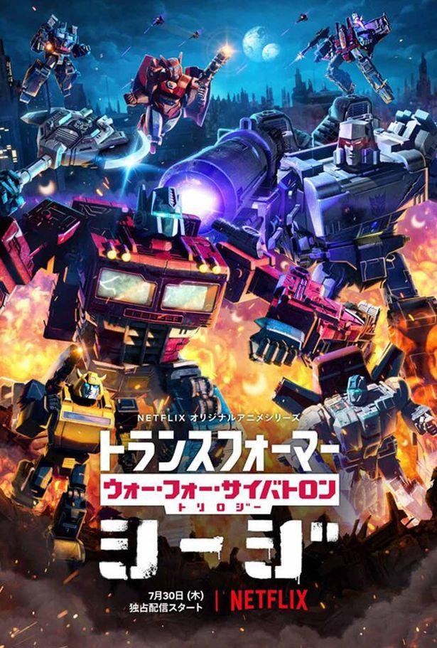 「トランスフォーマー」の新作アニメがNetflixで配信!