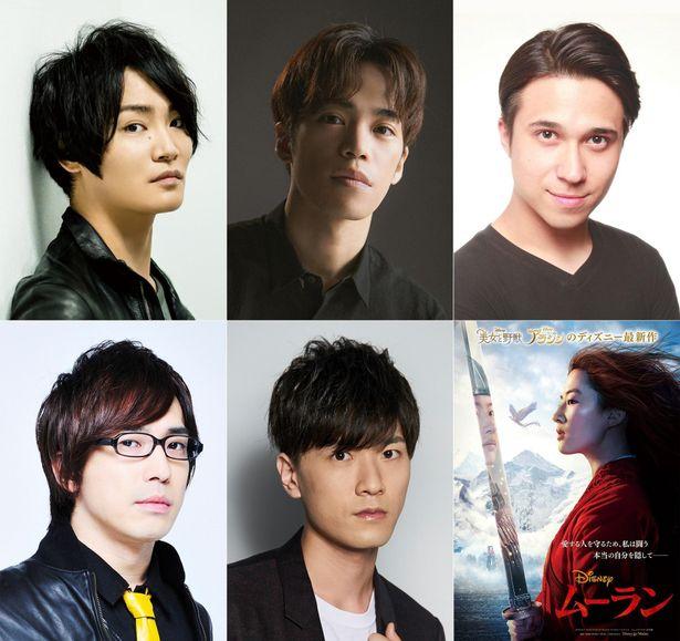 (上段左から)細谷佳正、小野賢章、木村昴、(下段左から)安元洋貴、畠中祐