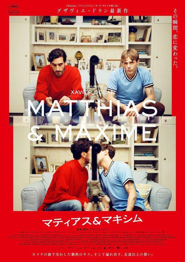 『マティアス&マキシム』は9月25日(金)公開