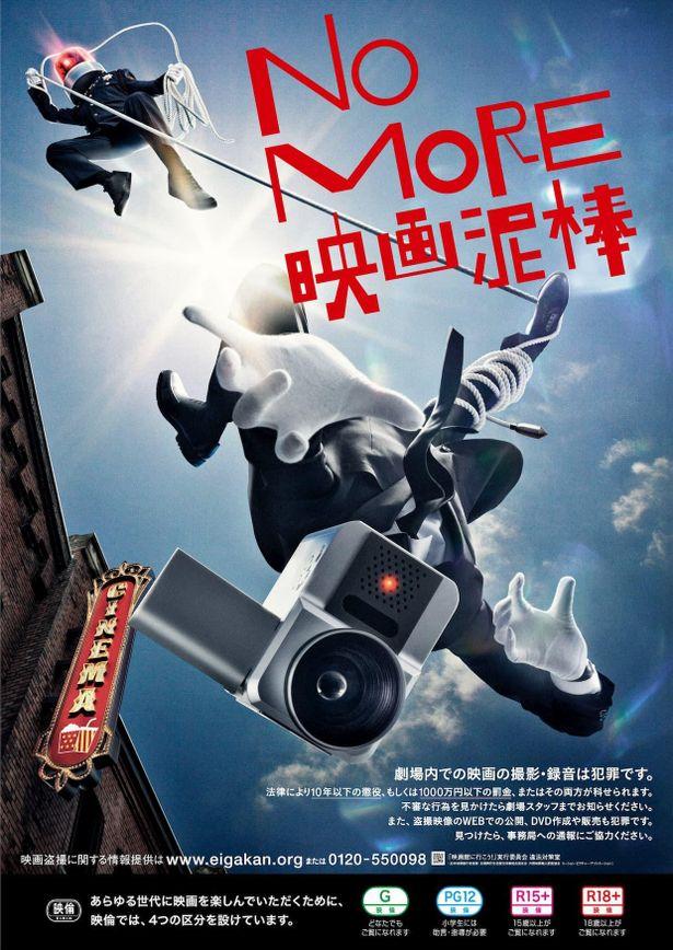 劇場マナームービー「NO MORE映画泥棒」より新作が登場