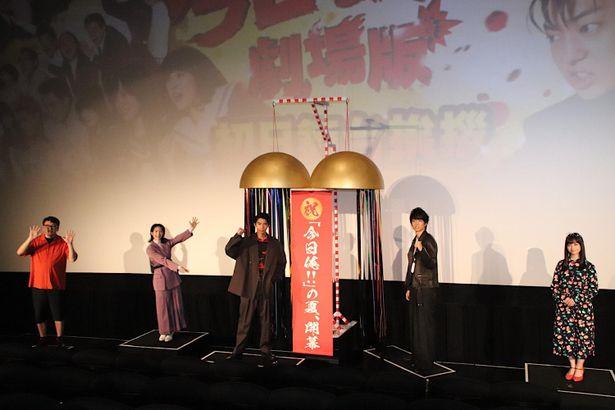 『今日から俺は!!劇場版』の初日舞台挨拶が開催された