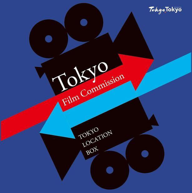 東京ロケーションボックスは今年で設立20周年