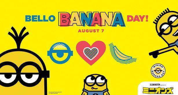 """8月7日(金)は""""MINION BANANA DAY""""!"""