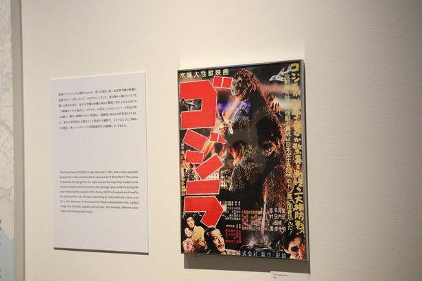 『ゴジラ』(54)のポスター