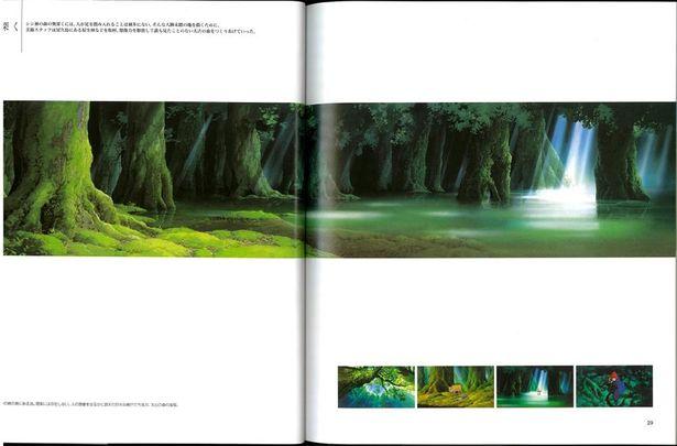 太古の森が広がる『もののけ姫』の風景