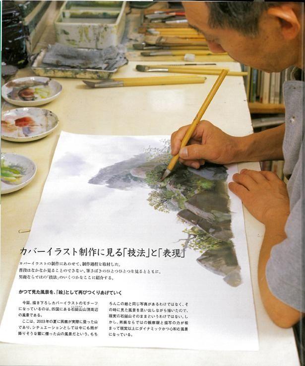 背景美術でスタジオジブリの作品を支え続けた男鹿和雄