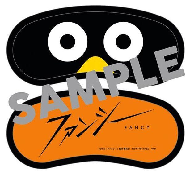 原作に登場するペンギンをモチーフにしたバップ通販限定のアイマスク