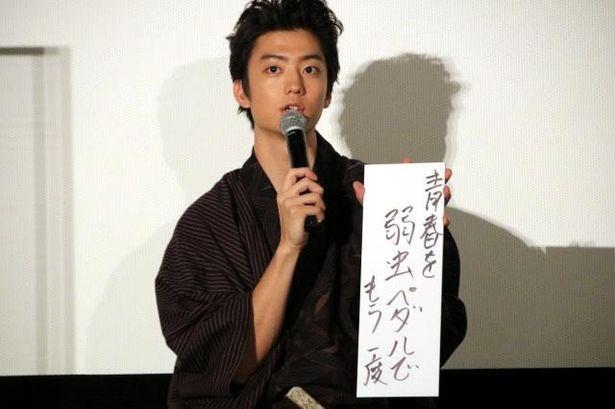 今泉俊輔役の伊藤健太郎