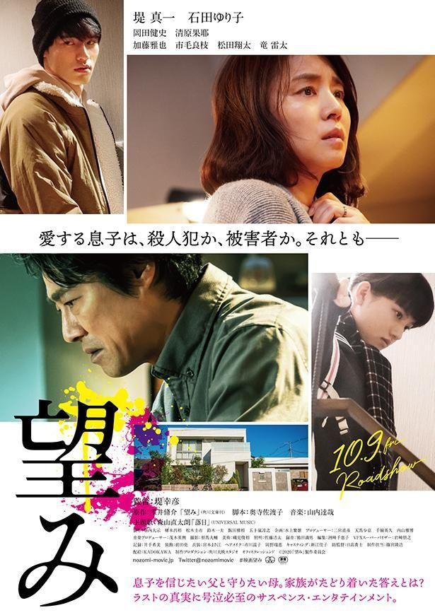 10月9日(金)公開の『望み』より本予告&本ビジュアルが解禁