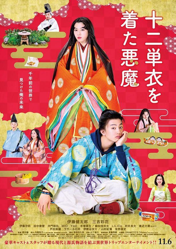 伊藤健太郎主演『十二単衣を着た悪魔』は、平安時代の再現にこだわった衣装も見どころ