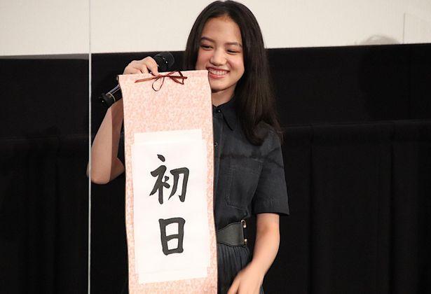 【写真を見る】清原果耶の美文字!伊藤健太郎も「すごいキレイ」と絶賛