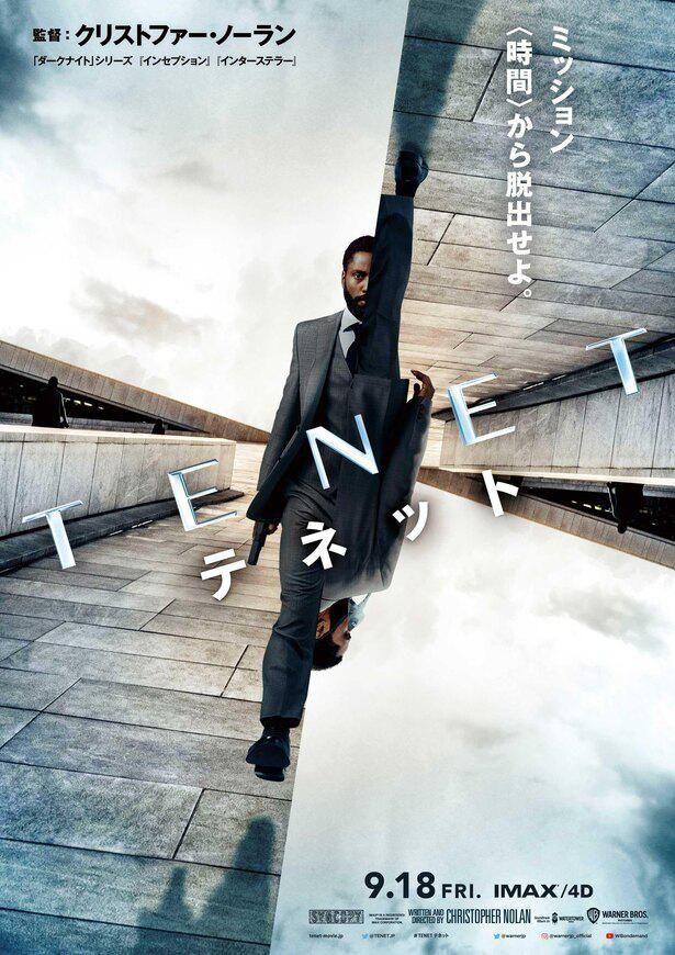 『TENET テネット』は9月18日(金)日本公開!