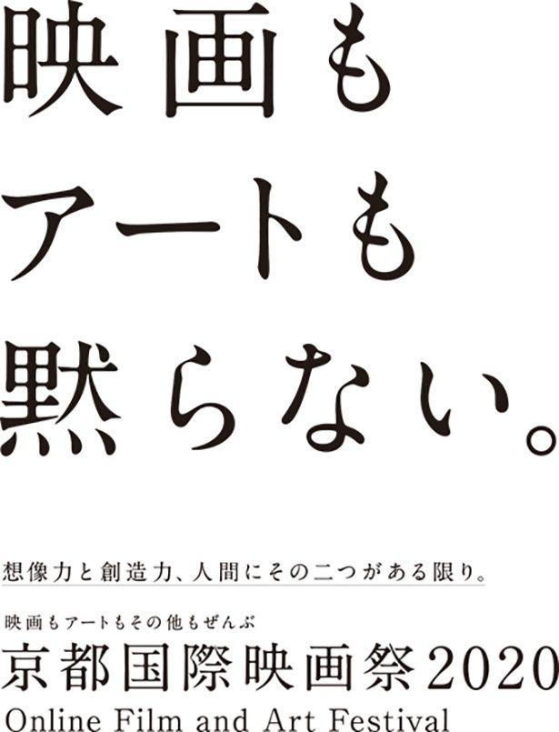 「京都国際映画祭2020」オンライン開催決定