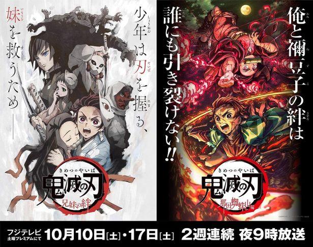 アニメ「鬼滅の刃」を地上波ゴールデンで放送!