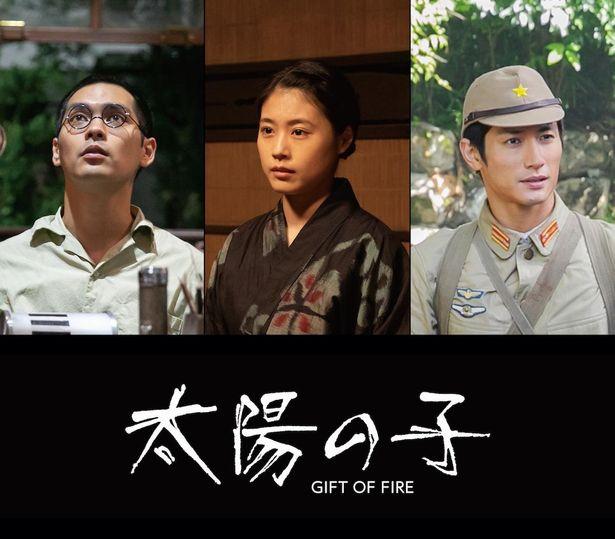 テレビドラマとは違う視点で描かれる、映画『太陽の子』