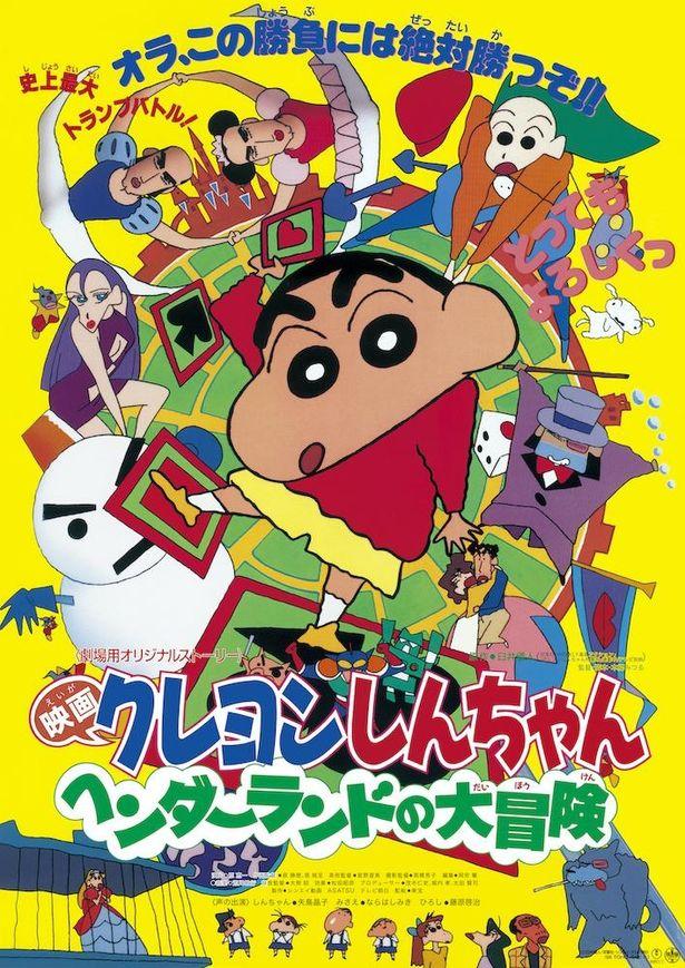 近藤プロデューサーのお気に入りは『映画クレヨンしんちゃん ヘンダーランドの大冒険』