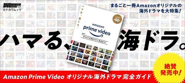 「DVD&動画配信でーた別冊 Amazon Prime Video オリジナル海外ドラマ 完全ガイド」は絶賛発売中