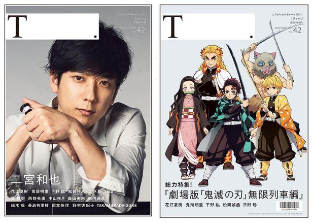 T42のW表紙!二宮和也と『劇場版「鬼滅の刃」無限列車編』