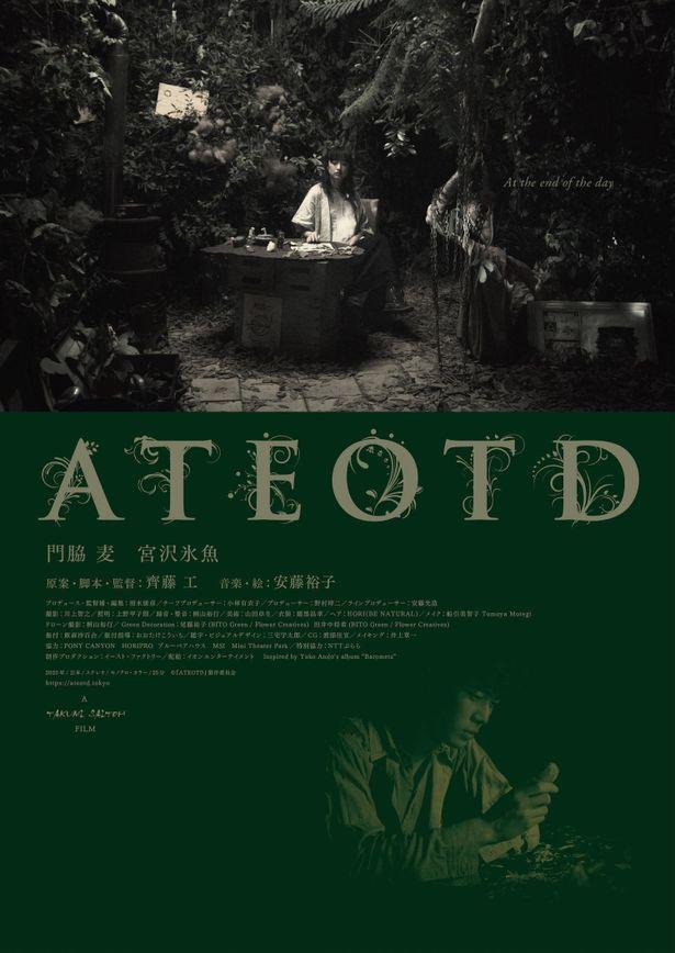 門脇麦×宮沢氷魚×齊藤工『ATEOTD』が劇場公開へ