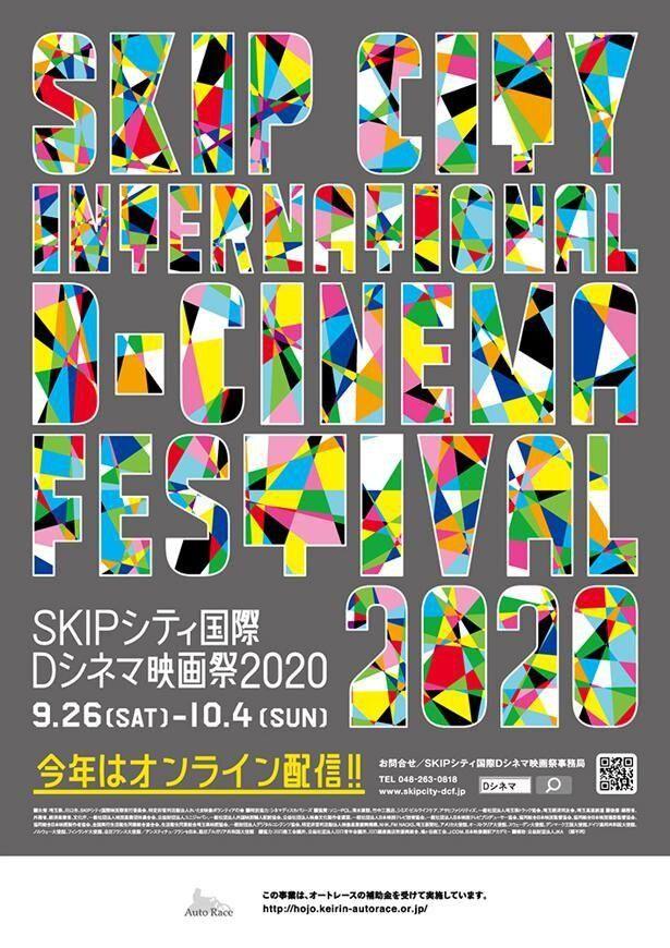 「SKIPシティ国際Dシネマ映画祭2020」はオンラインで開催