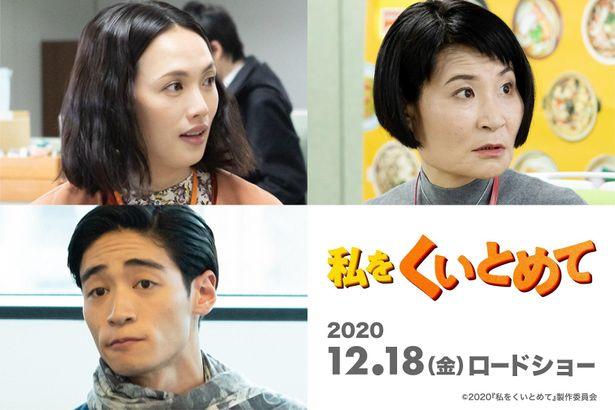 臼田あさ美、片桐はいりらが出演決定『私をくいとめて』追加キャスト&公開日発表