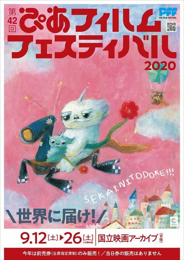 26日まで国立映画アーカイブで開催されたぴあフィルムフェスティバル