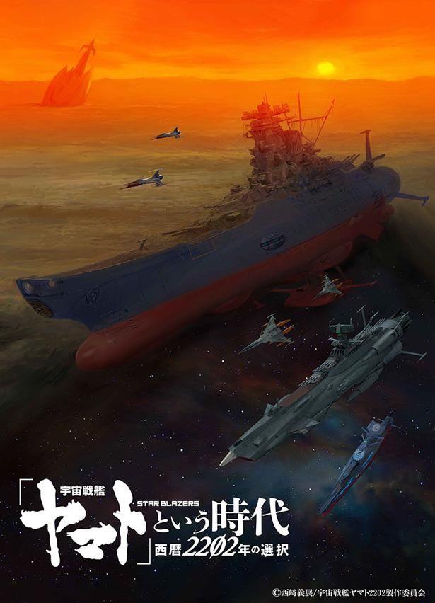 『「宇宙戦艦ヤマト」という時代 西暦2202年の選択』の劇場公開が決定