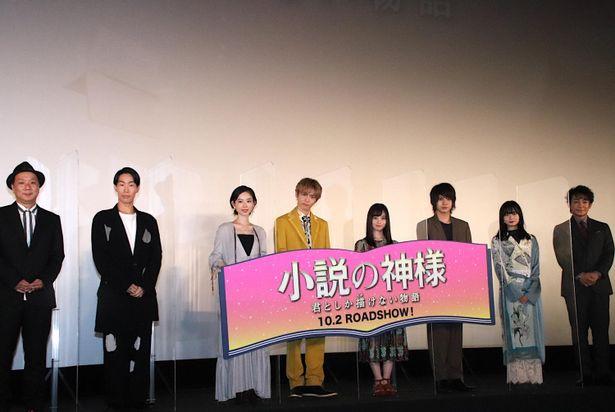 『小説の神様 君としか描けない物語』公開直前イベントが開催された