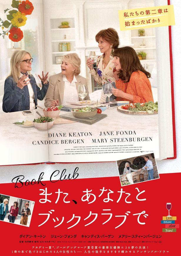 ダイアン・キートンら名女優が集結した『Book Club』の邦題&日本公開が決定