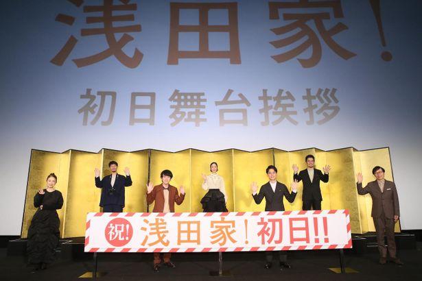 『浅田家!』の初日舞台挨拶が開催された