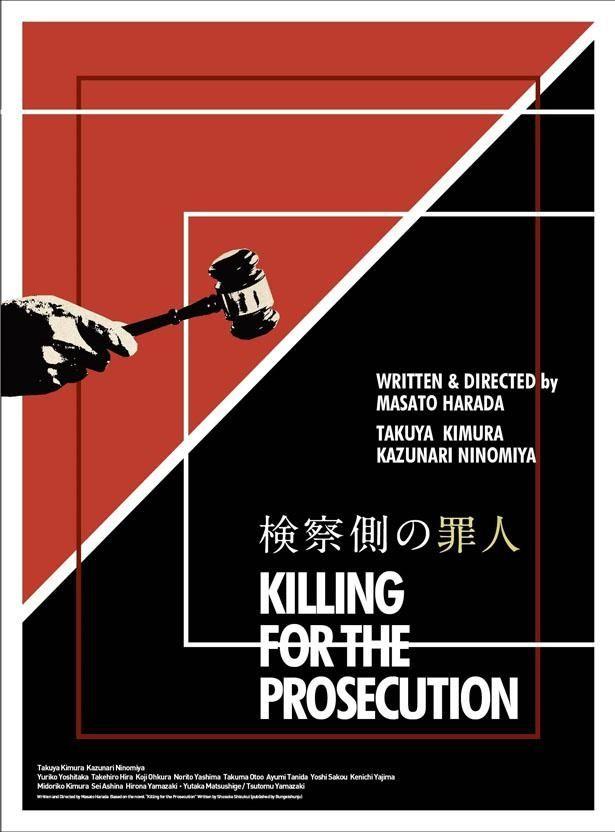 『検察側の罪人』のパッケージは発売中