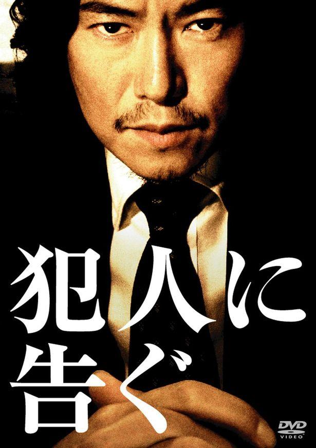 雫井脩介によるベストセラーの映画化『犯人に告ぐ』。豊川悦司が初刑事役を務めたことも話題に