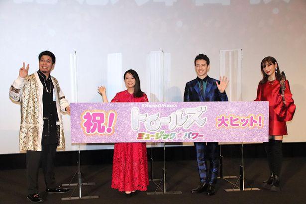 『トロールズ ミュージック★パワー』の公開記念舞台挨拶が開催された