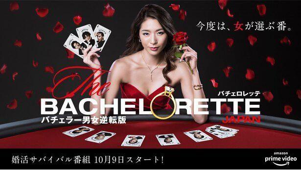 「バチェロレッテ・ジャパン」シーズン1が10月9日(金)よりAmazon Prime Videoにて配信される