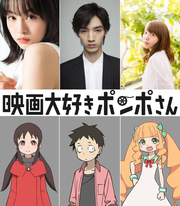 【写真を見る】清水尋也、小原好美、大谷凜香が声優を務めることが発表!