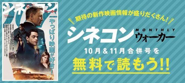 「月刊シネコンウォーカー」10・11月合併号、デジタル版も配信中!