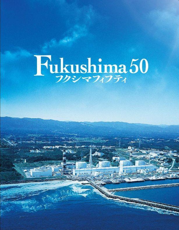 """『Fukusima 50(フクシマフィフティ)』登場人物のモデルとなった、""""リアル50""""がコメンタリーに参加"""