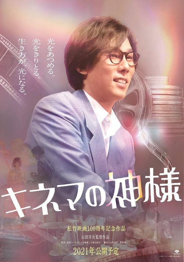 【写真を見る】野田洋次郎は真面目で誠実な映写技師のテラシンを演じる