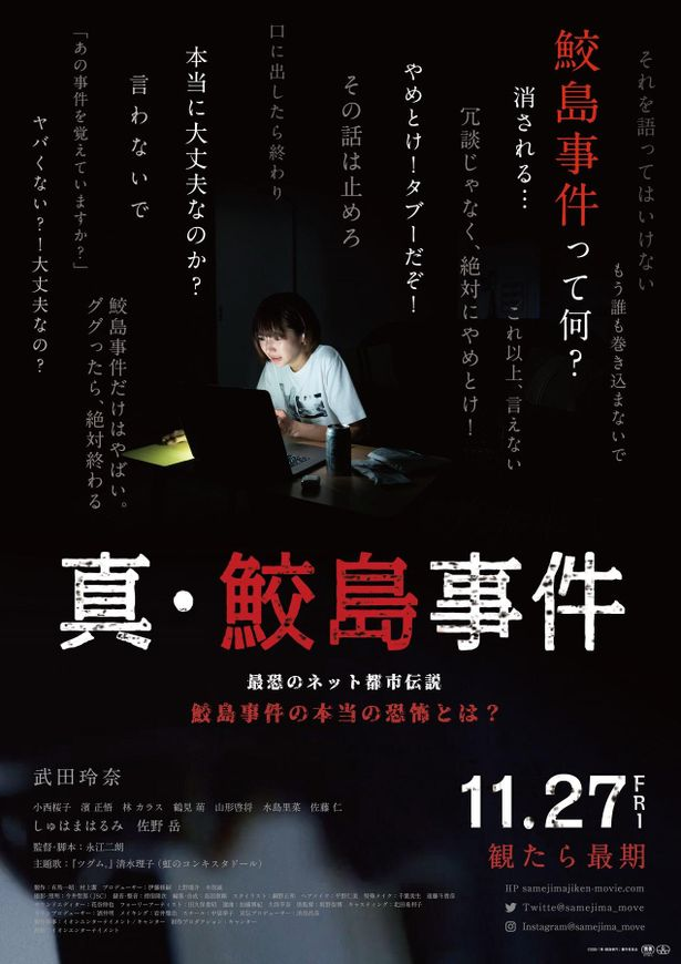 不穏な言葉の数々が恐怖を煽る『真・鮫島事件』ポスター
