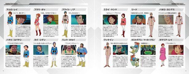 登場人物を紹介する「CHARACTER FILES」