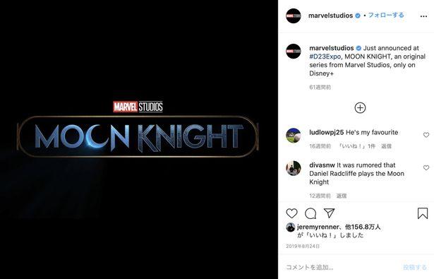 「Moon Knight」の制作開始時期は未定。続報に注目だ!
