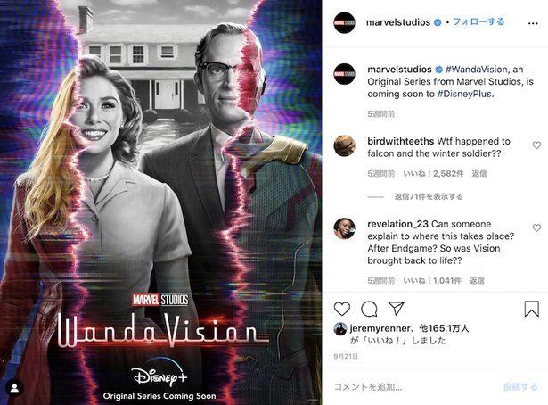 MCUのドラマシリーズは「ワンダヴィジョン」を皮切りに続々制作予定