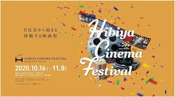 「HIBIYA CINEMA FESTIVAL(日比谷シネマフェスティバル)2020」は11月8日(日)まで開催中!