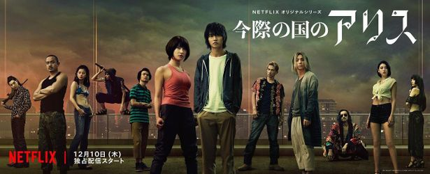 Netflixオリジナルシリーズ「今際の国のアリス」グループアートビジュアルが解禁!