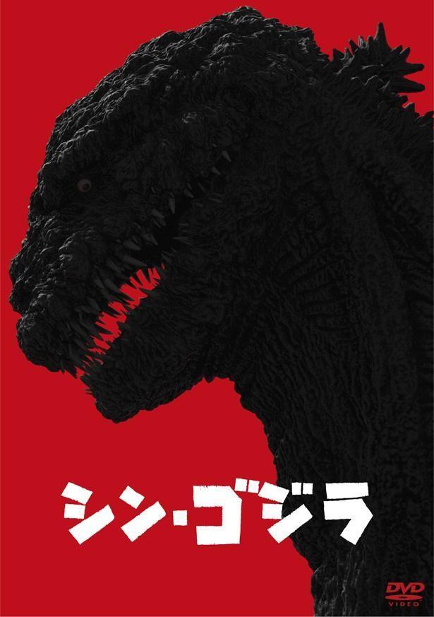 """『シン・ゴジラ』など、11月3日の""""ゴジラの日""""に合わせて、2010年代のシリーズの動向を振り返り"""